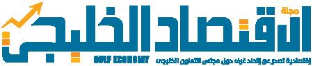 مجلة الاقتصاد الخليجي